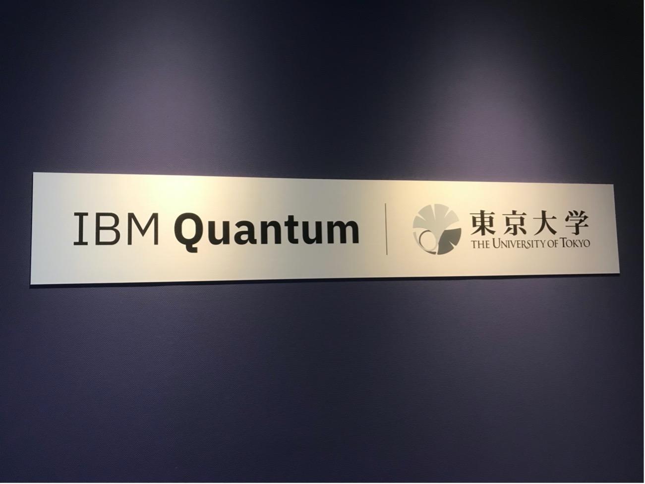 The University of Tokyo – IBM Quantum Hardware Test Center
